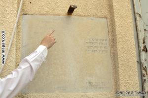 שעון שמש של משה שפירא בכניסה לבית הכנסת הגדול פתח תקווה - צילום: אפי אליאן