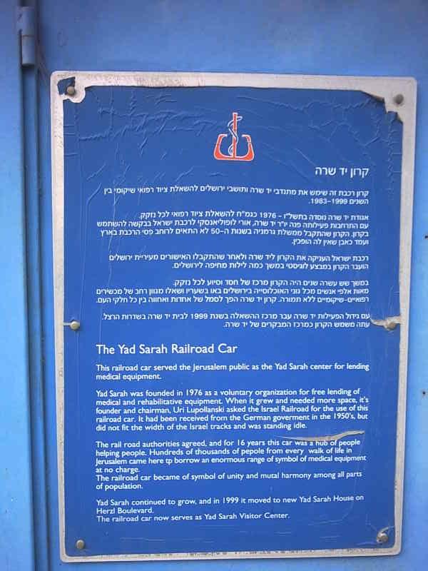 שילוט מידע אודות קרון הרכבת וארגון יד שרה - צילום: אפי אליאן