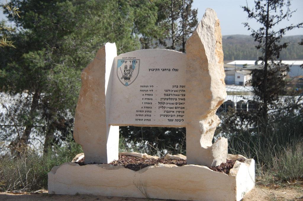 רשימת הנופלים בקרב על קיבוץ יד מרדכי - צילום: אפי אליאן