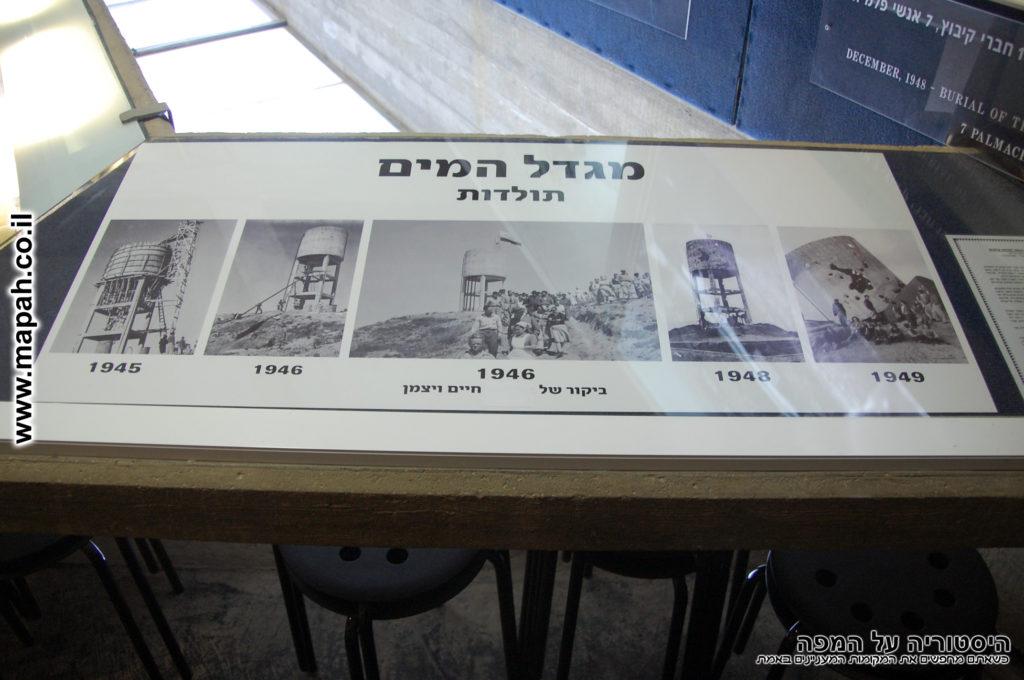 תיעוד שנותיו של מגדל המים קיבוץ יד מרדכי - צילום: אפי אליאן