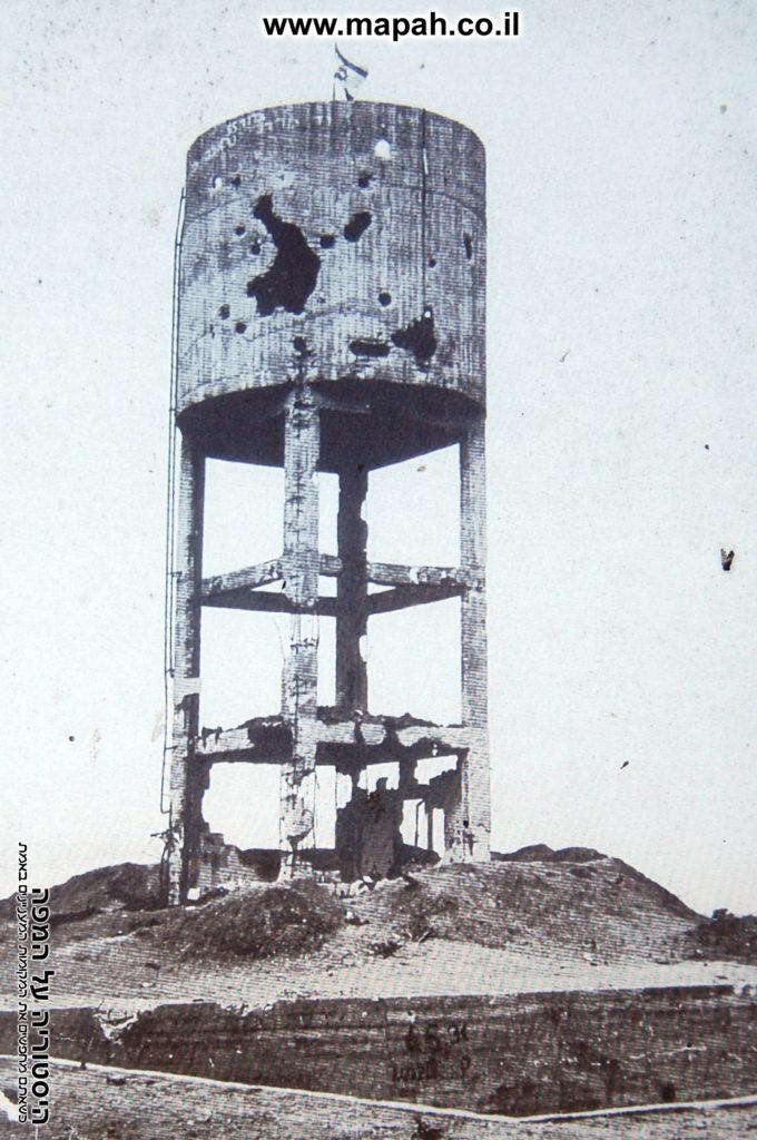 מגדל המים הפגוע כפי שצולם ערב חזרתם של אנשי קיבוץ יד מרדכי -רפרודוקציה