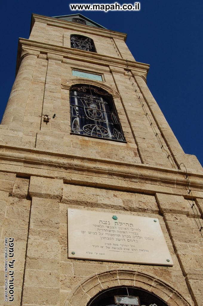 מגדל השעון כיכר השעון יפו - צילום: אפי אליאן