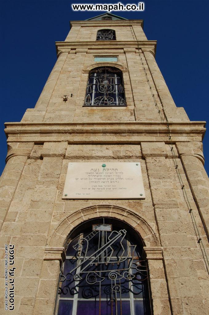 מגדל השעון מצידו הדרומי - צילום: אפי אליאן