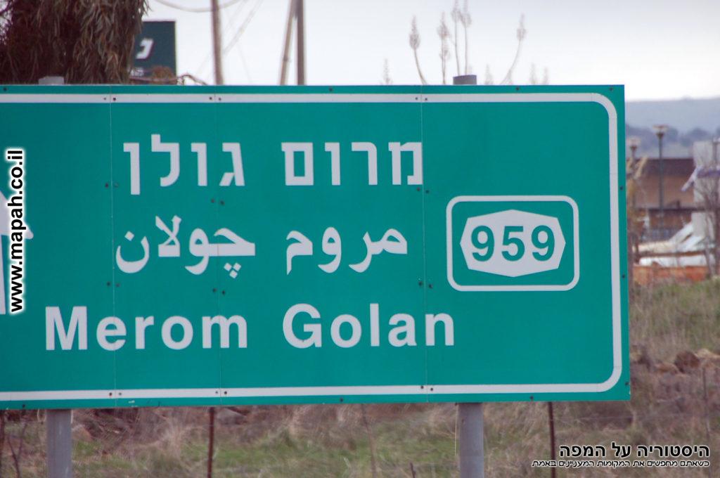 שלט כביש 959 מרום גולן - צילום: ארכיון היסטוריה על המפה