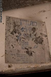 """שלט מימי צה""""ל - מועדון האגודה למען החייל - צילום: מורן יונה אליאן"""