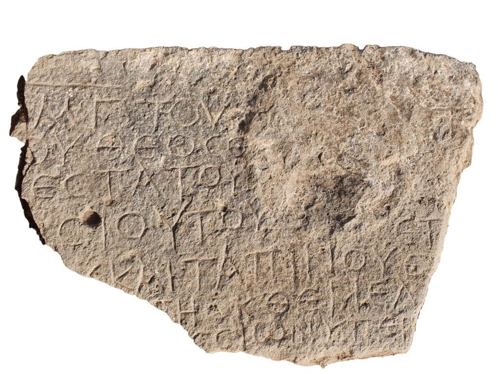"""הכתובת """"כריסטוס שנולד ממריה"""". צילום: צחי לאנג, רשות העתיקות"""