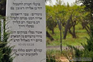 שמות ההרוגים בקרב צומת מסמיה - צילום: אפי אליאן