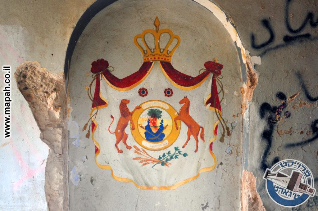 סמל ממלכת עירק 1932 - 1959 arms of Iraq - צילום: אפי אליאן